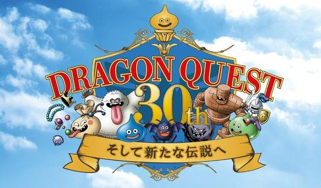 ドラゴンクエスト 特番 年末 ドラクエ  NHKに関連した画像-01
