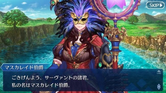 岸田メル FGO Fate ダヴィンチ マスカレイド伯爵 マスカレイド仮面 グランドオーダーに関連した画像-02