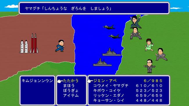 幸福実現党 幸福の科学 非公式クリエイターチー北朝鮮  動画 RPGに関連した画像-15