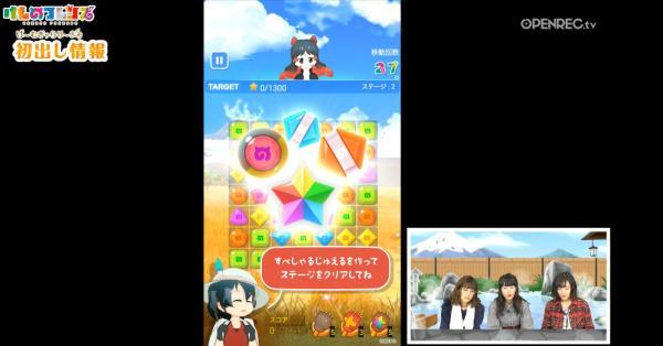 けものフレンズ パズルゲーム ぱずるごっこ アニメ絵 たつき監督 CG 切り抜きに関連した画像-06