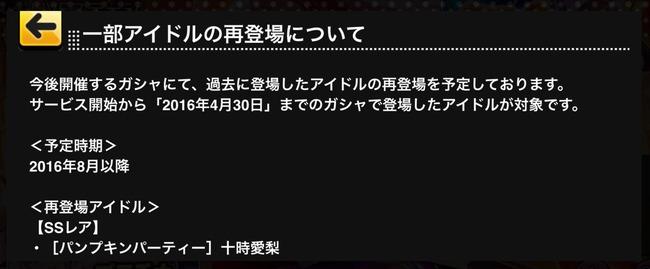 デレステ 期間限定 SSR Sレア アイドル 復刻 再登場に関連した画像-02