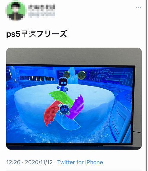 PS5 フリーズに関連した画像-02