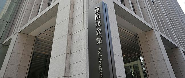 経団連 日本 韓国 若者 雇用に関連した画像-01