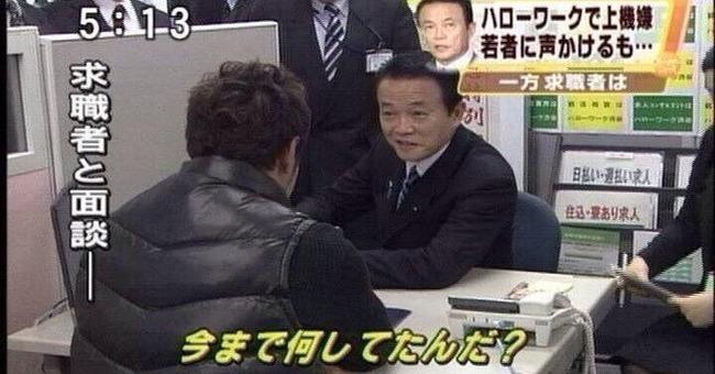 来客 麻生太郎 副総理 財務大臣に関連した画像-01