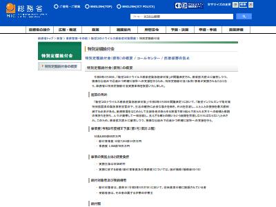 10万円給付 申請方法 申請期限 3ヶ月に関連した画像-02