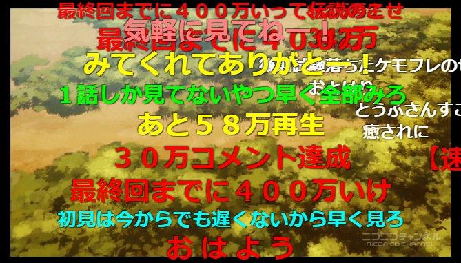 けものフレンズ 11話 鬱展開 絶望 ニコニコ動画に関連した画像-09
