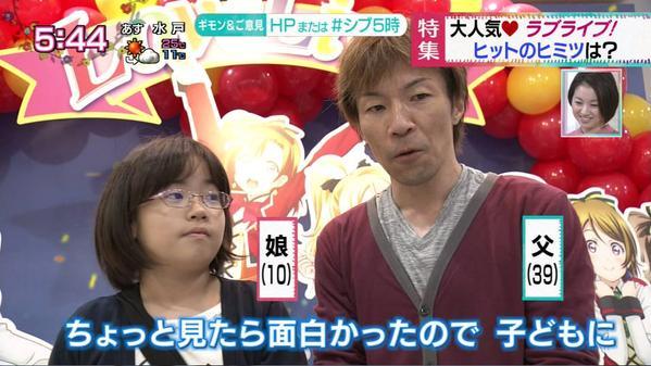ラブライブ! μ's NHK 特集 女子小学生 インタビューに関連した画像-16