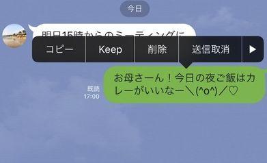 LINE「送信取消機能」がついに実装!24時間以内に削除可能に!!