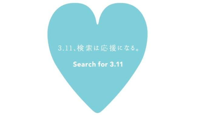 震災 東日本大震災に関連した画像-01