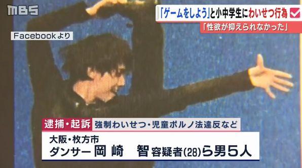 100人 男子児童 ダンサー 逮捕 大阪に関連した画像-01