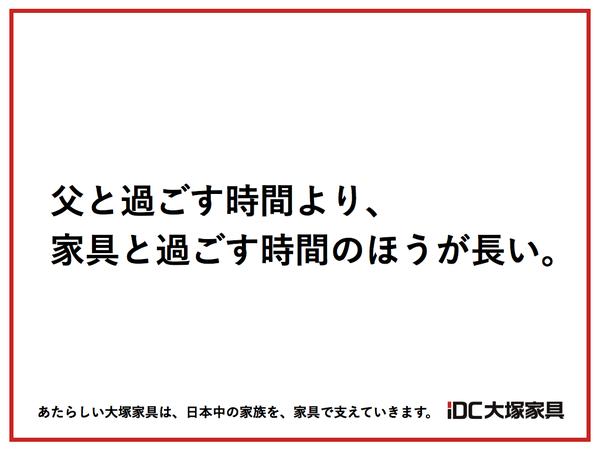 大塚家具 キャッチコピー 親子喧嘩 社長 秀逸に関連した画像-03