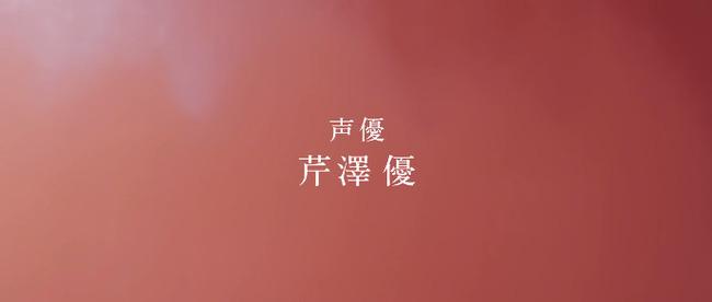 声優 CM 動画 芹澤優 辛萌に関連した画像-18