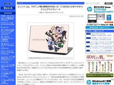 ご注文はうさぎですか? ごちうさ ノートPC タブレットに関連した画像-02