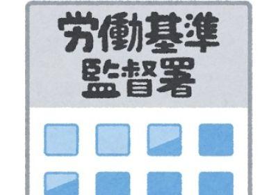 厚生労働省 ブラック企業 書類送検 社名 公表に関連した画像-01