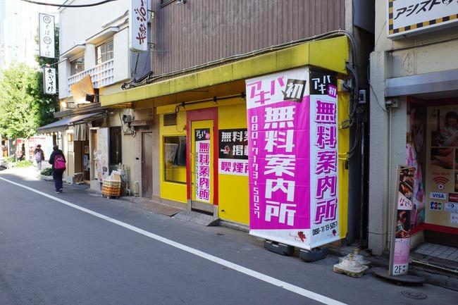 秋葉原 無料案内所 アキバ 風俗街に関連した画像-02