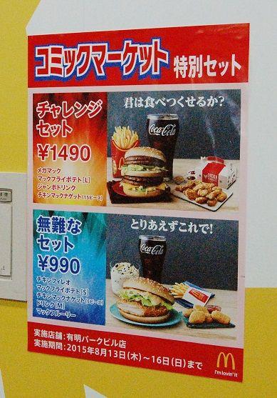 マクドナルド ハンバーガー カロリーに関連した画像-03