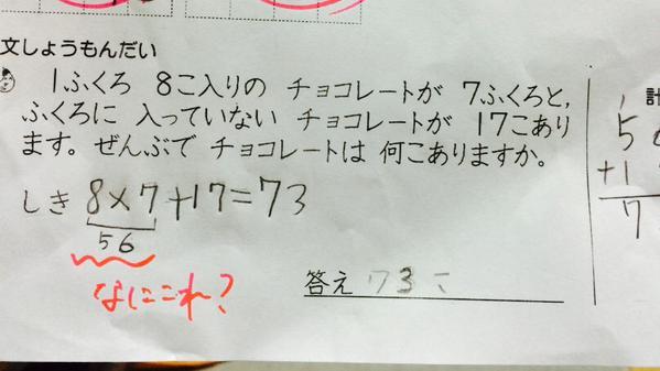 小学生 計算 足し算 掛け算に関連した画像-02
