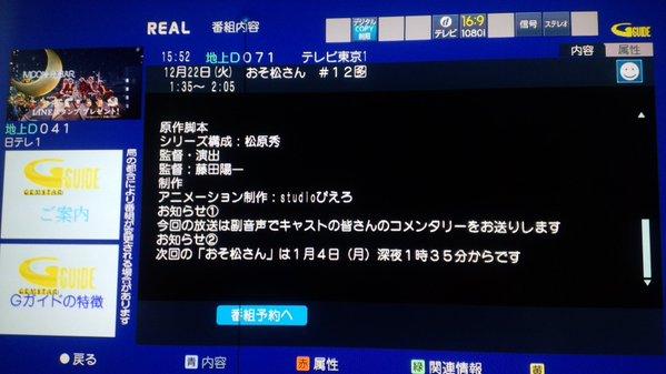 おそ松さん 副音声 キャスト コメンタリーに関連した画像-02