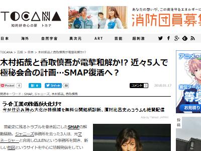 SMAP 木村拓哉 香取慎吾に関連した画像-02