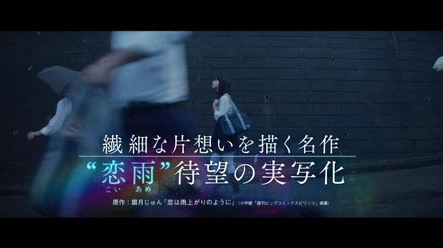 恋は雨上がりのように 実写映画 予告 大泉洋に関連した画像-02