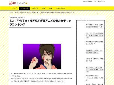 理不尽 暴力 女 キャラクター アニメ ランキングに関連した画像-02