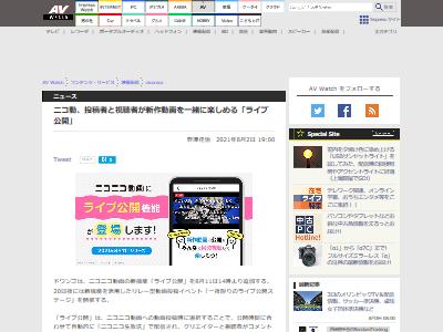 ニコニコ動画ライブ公開機能に関連した画像-02