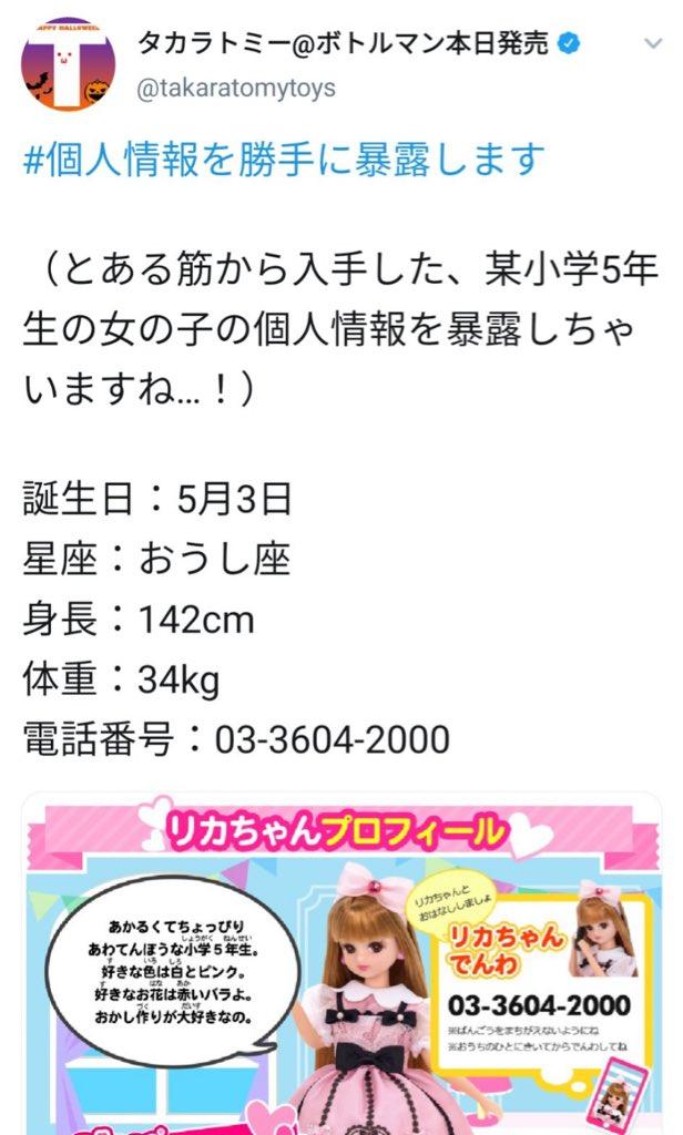 タカラトミー 炎上 リカちゃん人形 ツイッター ロリコン 個人情報 女児に関連した画像-02