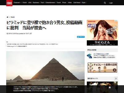 ピラミッド 頂上 全裸に関連した画像-02
