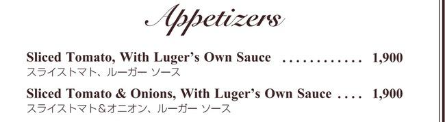 恵比寿 オープン ステーキ店 ピーター・ルーガー トマト 価格に関連した画像-04