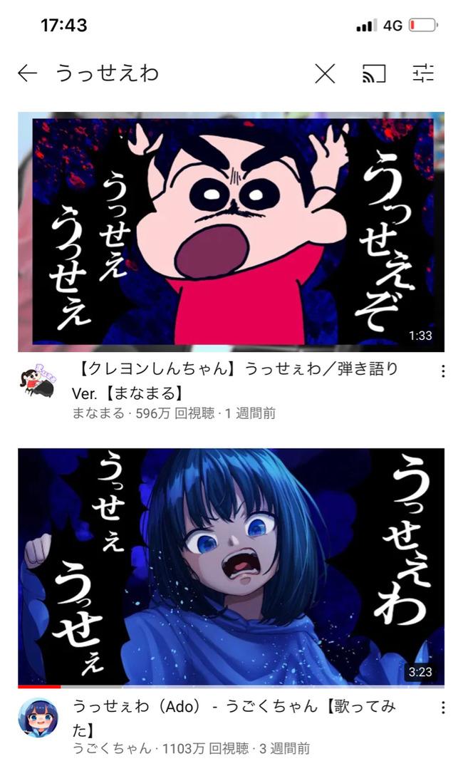 ぇ わ うっせ youtube