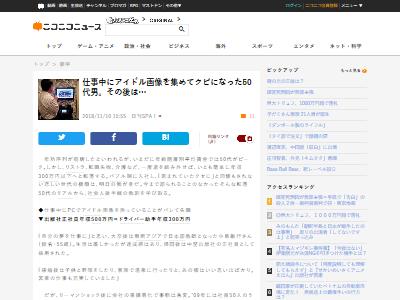 会社PCアイドル知恵袋クビに関連した画像-02