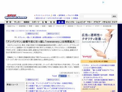 アンパンマン 放送 日テレ ファン 悲報に関連した画像-02