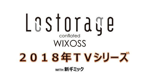 ウィクロス新作に関連した画像-01