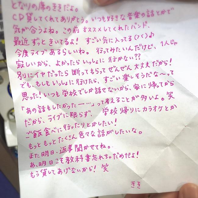 ガチャガチャ ガシャポン ラブレター 女子高生 JK 手紙に関連した画像-08