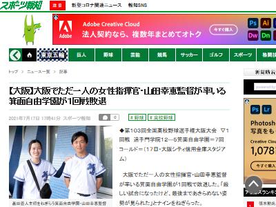 高校 野球部 女性 監督 丸刈り 廃止に関連した画像-02