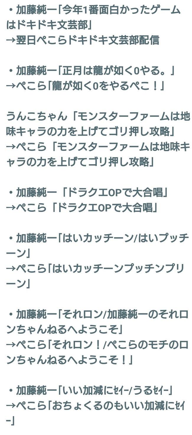 加藤純一 結婚 兎田ぺこら 疑惑に関連した画像-13