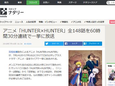 ハンターハンター アニメ 旧作 60時間 一挙放送に関連した画像-02