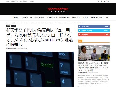 任天堂 違法 アップロード 流出に関連した画像-02
