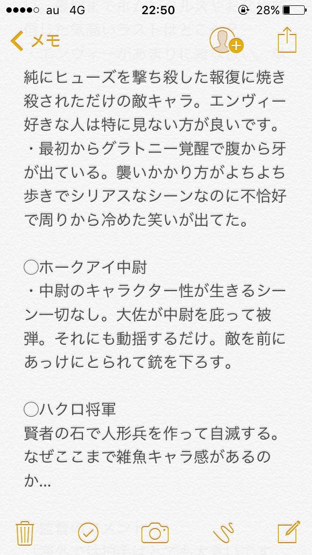 鋼の錬金術師 実写 映画 批判 号泣に関連した画像-09