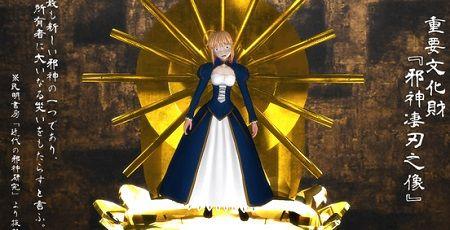 邪神セイバー Fate UBWに関連した画像-01