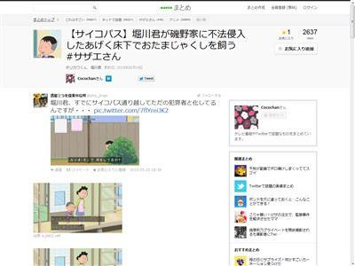 サザエさん 堀川くん 不法侵入に関連した画像-02