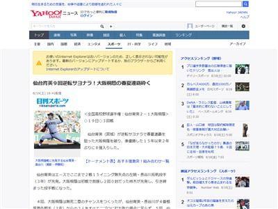 甲子園 大阪桐蔭 仙台育英 逆転 ラフプレー ファースト 一塁手に関連した画像-05