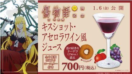 傷物語 ドリンク コラボ ワイン ジュース キスショット・アセロラワイン風ジュースに関連した画像-03