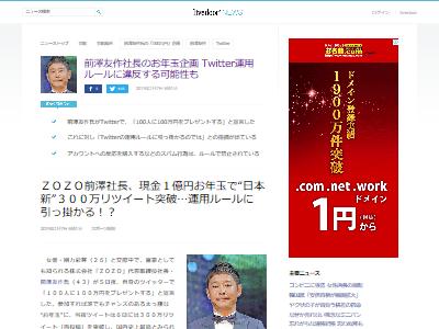 前澤100万円ルール違反に関連した画像-02