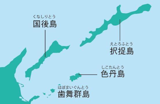ロシア 北方領土 南クリール諸島 名称に関連した画像-01
