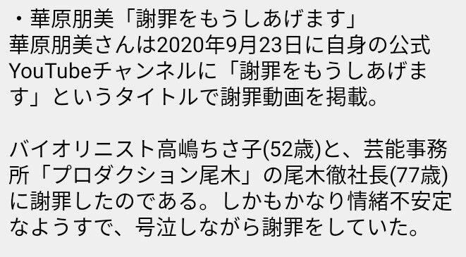 華原朋美 高嶋ちさ子 ベビーシッター 虐待 解雇 謝罪に関連した画像-04