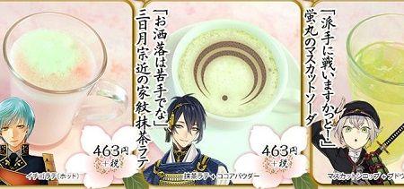 刀剣乱舞喫茶に関連した画像-01
