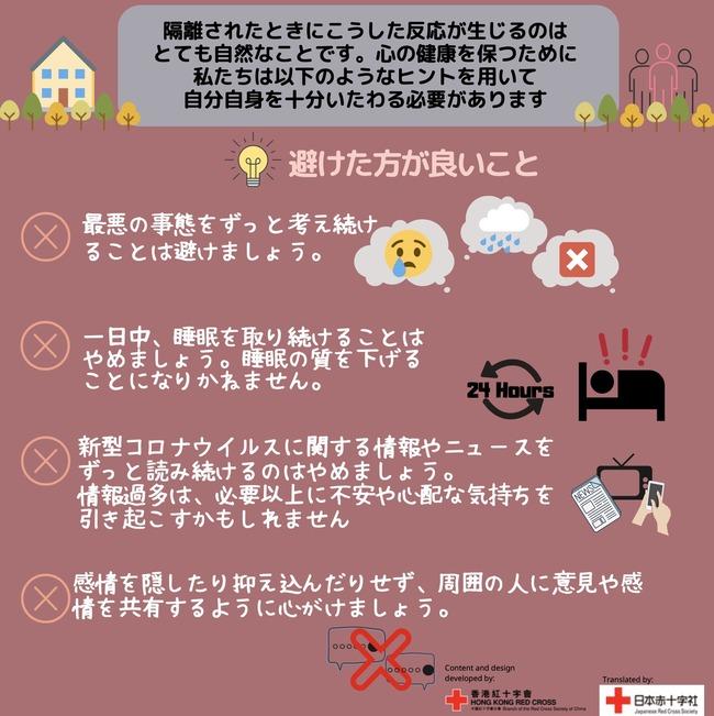 赤十字 感染症 健康に関連した画像-05