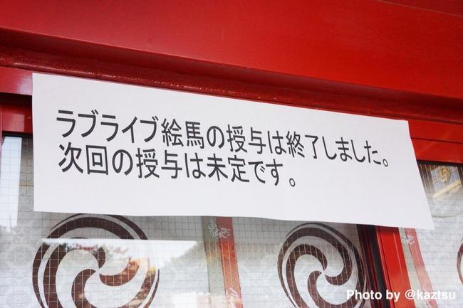 ラブライブ! 絵馬 東條希 のんたんに関連した画像-03