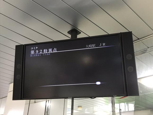 大崎駅 コミケ C92 FGO パロディ オオサ・キリエライト コミケ特異点 に関連した画像-05